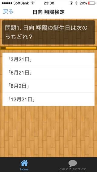 「クイズ検定forハイキュー!!」のスクリーンショット 3枚目