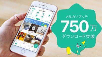 「メルカリ アッテ - なんでも見つかる地元のフリマアプリ」のスクリーンショット 1枚目