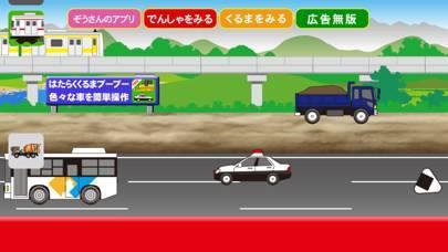 「はたらくくるまブーブー【働く車で遊ぼう】」のスクリーンショット 1枚目
