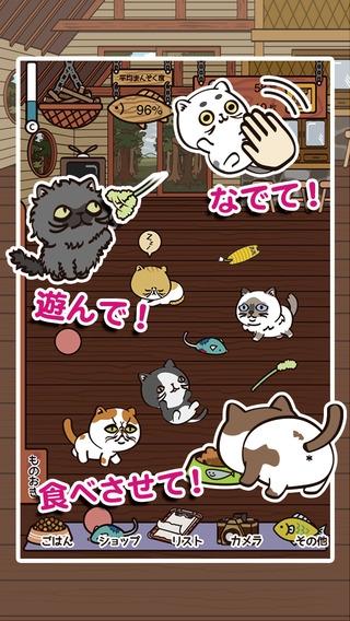 「注文の多いブサ猫軒」のスクリーンショット 1枚目