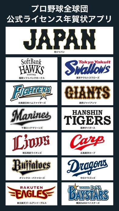 「プロ野球年賀状2016-スマホで写真年賀状-」のスクリーンショット 2枚目