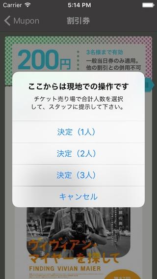 「ミューぽん 2016年版 美術館割引クーポン」のスクリーンショット 3枚目