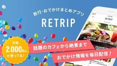 「RETRIP - 旅行おでかけまとめアプリ」のスクリーンショット 1枚目