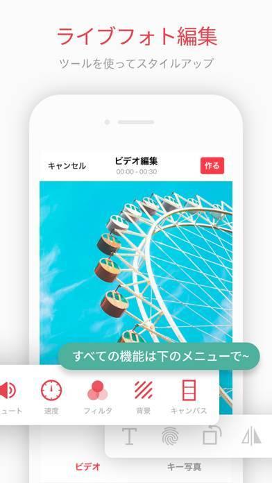 「intoLive - ライブ壁紙作成」のスクリーンショット 2枚目