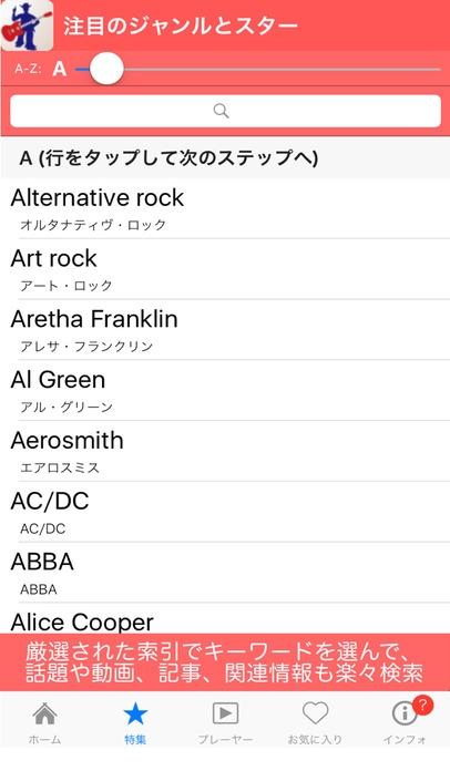 「Rock 'N App」のスクリーンショット 3枚目