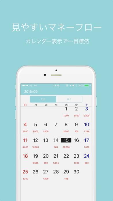 「家計簿アナリスト:無料人気の簡単分析カレンダー家計簿」のスクリーンショット 1枚目