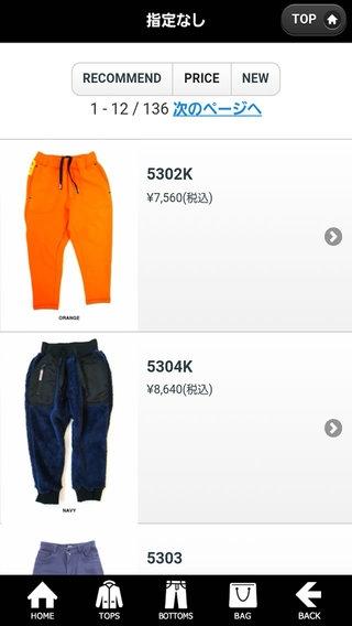 「メンズカジュアル/スポーツ・メンズファッション通販のSY32」のスクリーンショット 2枚目