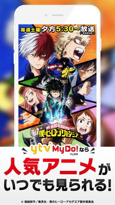 「ytv MyDo!(まいど)〜読売テレビ動画配信〜」のスクリーンショット 2枚目