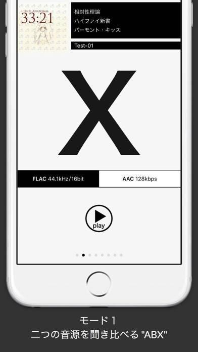 「hi-blind : ハイレゾ音源対応のブラインドテストアプリ」のスクリーンショット 2枚目