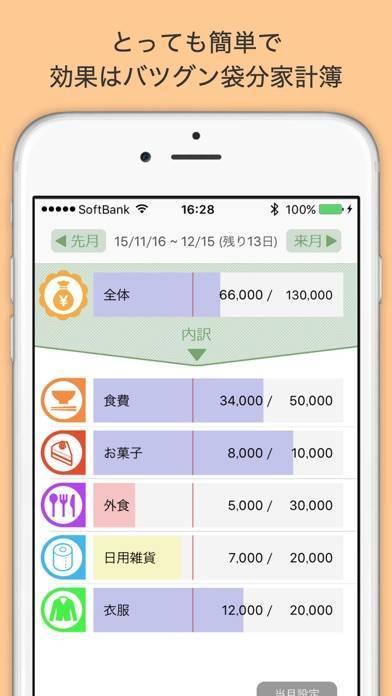 「袋分家計簿 : 簡単人気の家計簿アプリ」のスクリーンショット 1枚目