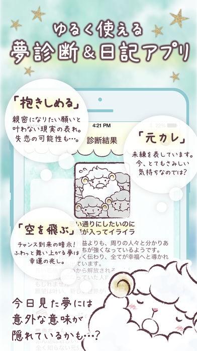 「ユメモ -まったり夢診断・夢日記-」のスクリーンショット 1枚目