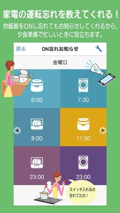 「スマートHEMSサービス」のスクリーンショット 3枚目