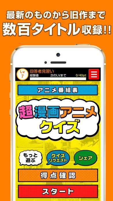 「超漫画アニメクイズ~問題数40,000問以上!~」のスクリーンショット 1枚目