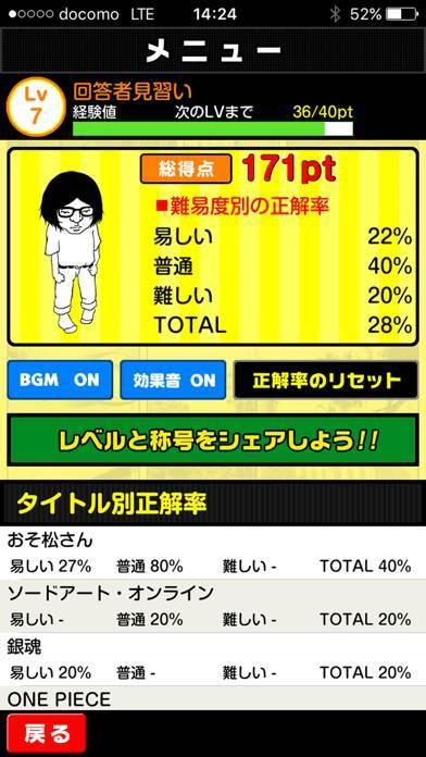 「超漫画アニメクイズ~問題数40,000問以上!~」のスクリーンショット 3枚目