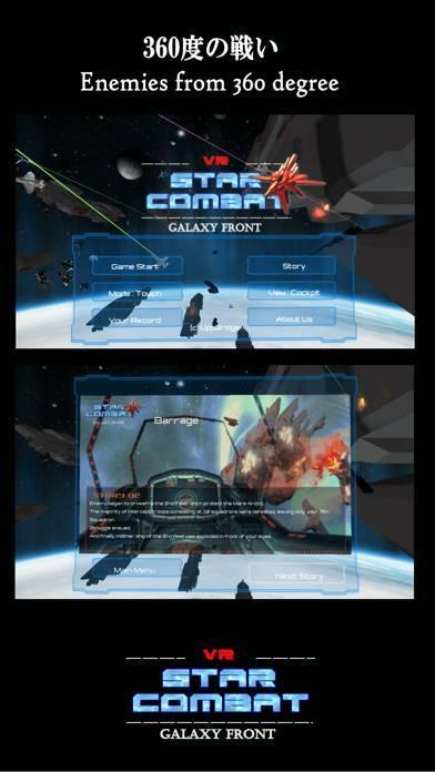 「VR StarCombat」のスクリーンショット 2枚目
