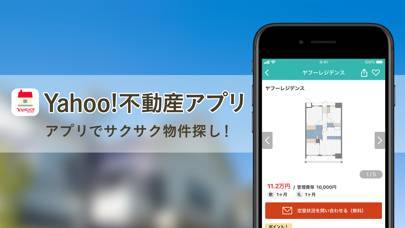 「Yahoo!不動産」のスクリーンショット 1枚目