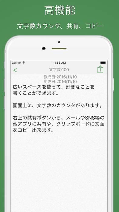 「メモ帳-メモノート-シンプルな無料メモ帳 文字数メモ」のスクリーンショット 2枚目