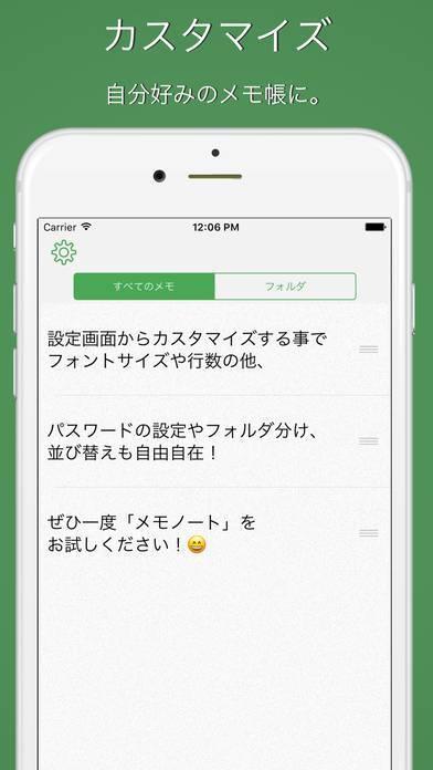 「メモ帳-メモノート-シンプルな無料メモ帳 文字数メモ」のスクリーンショット 3枚目