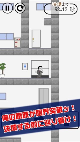 「早くトイレに行きたい」のスクリーンショット 3枚目