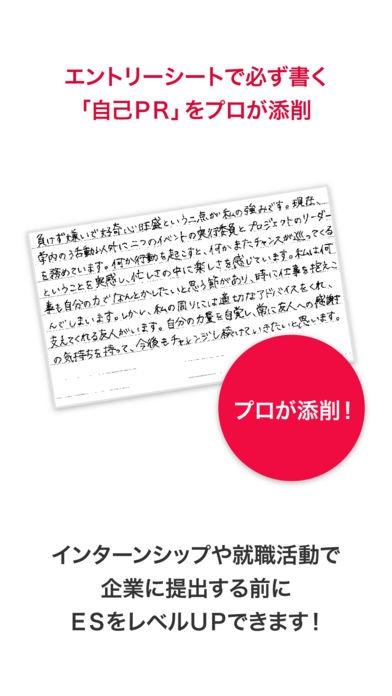 「ES添削カメラ by DODAキャンパス」のスクリーンショット 1枚目