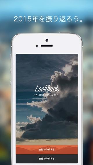 「Lookback」のスクリーンショット 1枚目