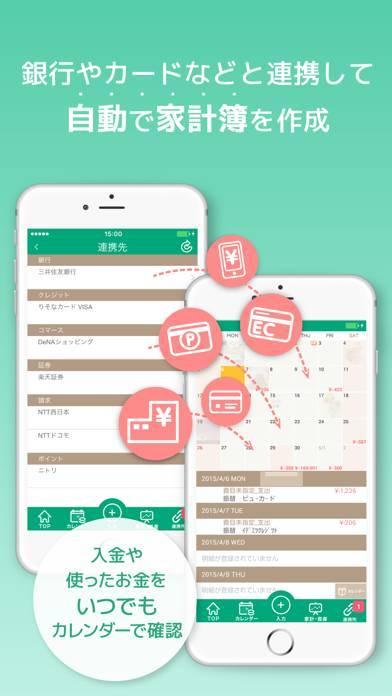 「Kakeibon-かんたん自動家計簿カレンダー」のスクリーンショット 2枚目