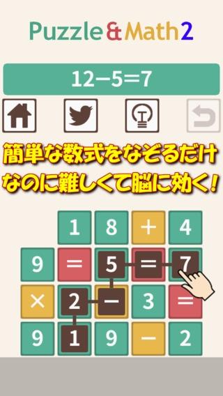 「パズマス2 数式なぞり脳トレパズルゲーム」のスクリーンショット 1枚目