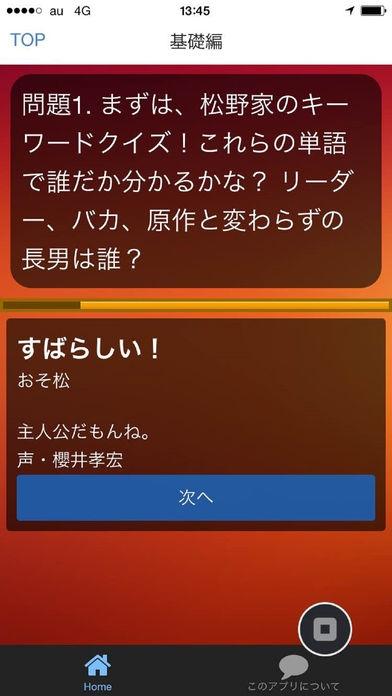 「クイズ検定forおそ松さん リメイク版」のスクリーンショット 3枚目