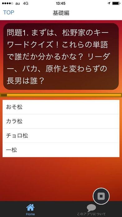 「クイズ検定forおそ松さん リメイク版」のスクリーンショット 2枚目