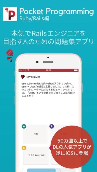 「Ruby/Rails編 - Pocket Programming」のスクリーンショット 1枚目