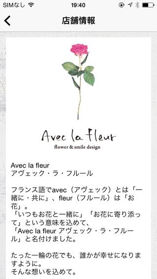「ウェディング花冠やアクセサリー通販 アヴェック・ラ・フルール」のスクリーンショット 3枚目