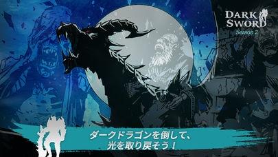 「ダークソード (Dark Sword)」のスクリーンショット 1枚目