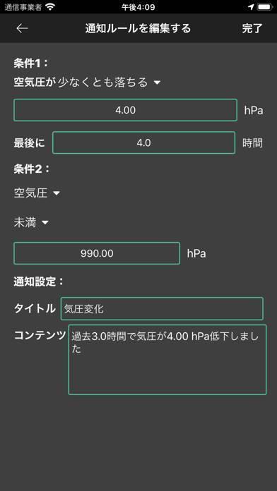 「バロメーターPlus」のスクリーンショット 3枚目