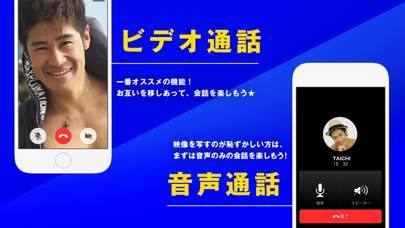 「Athlete-ゲイ・同性愛のためのビデオ通話アプリ」のスクリーンショット 2枚目
