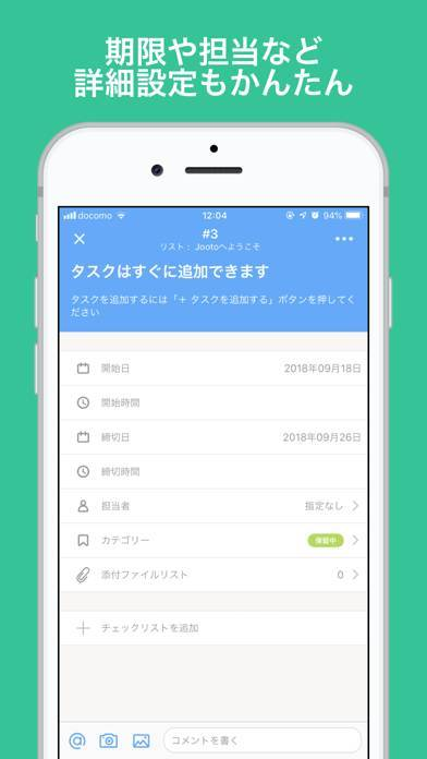 「Jooto(ジョートー) タスク・プロジェクト管理ツール」のスクリーンショット 2枚目