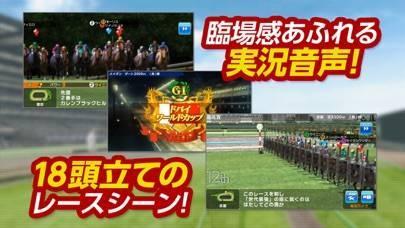 「Winning Post スタリオン」のスクリーンショット 2枚目