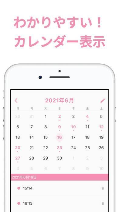 「便秘スッキリカレンダー」のスクリーンショット 2枚目