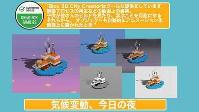 「Blox 3D City Creator」のスクリーンショット 2枚目