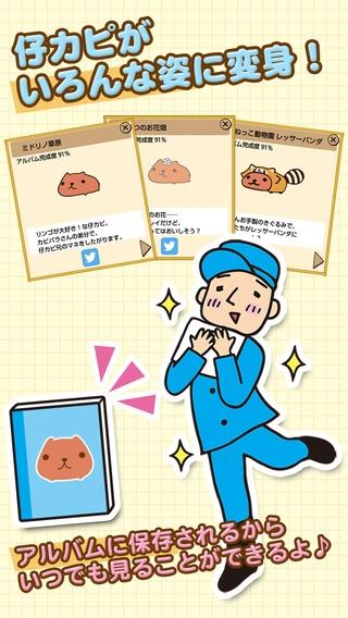 「カピバラさん〜仔カピのお世話日誌〜」のスクリーンショット 3枚目