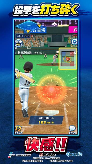「プロ野球バーサス」のスクリーンショット 3枚目