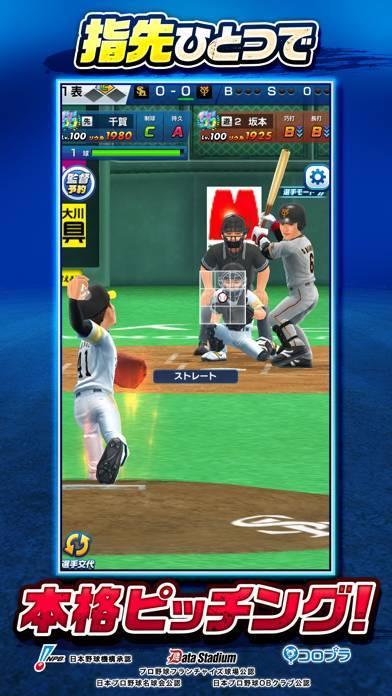 「プロ野球バーサス」のスクリーンショット 2枚目