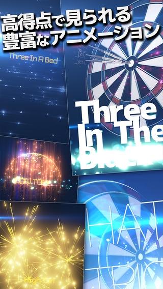 「ダーツフロンティア3D」のスクリーンショット 2枚目