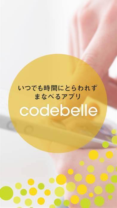 「codebelle - スキマ時間で学ぶプログラミング」のスクリーンショット 1枚目