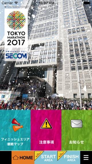 「東京マラソンアプリ」のスクリーンショット 1枚目
