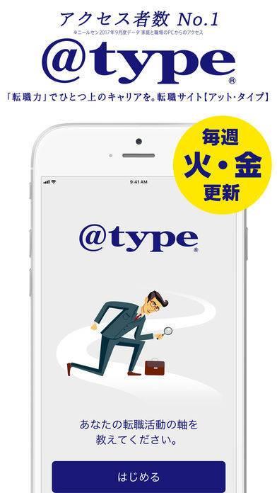 「転職なら@type - 希望の求人が見つかる転職サイト」のスクリーンショット 1枚目