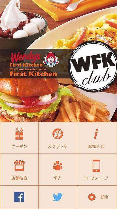 「「ファーストキッチン」、「ファーストキッチン・ウェンディーズ」公式アプリ」のスクリーンショット 2枚目