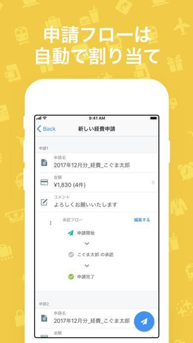 「レシートポスト」のスクリーンショット 3枚目