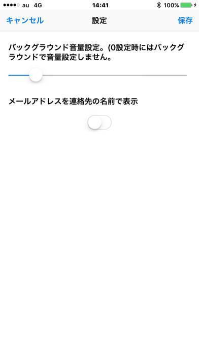 「iBiff PUSH!」のスクリーンショット 3枚目
