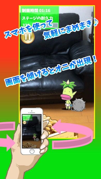 「まめまき2」のスクリーンショット 1枚目