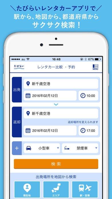「レンタカー比較・予約【たびらい】」のスクリーンショット 2枚目